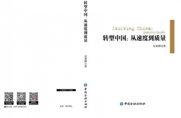 Evolving China:Speed to Quality