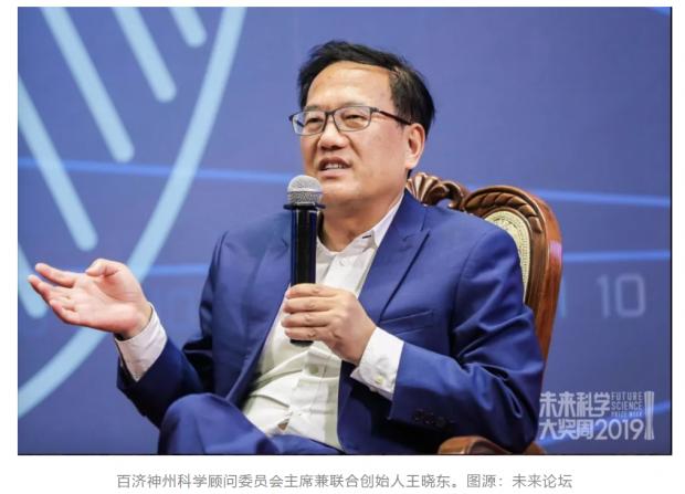 """王晓东:首个中国抗癌新药在美获批 说明这事""""有门儿"""""""