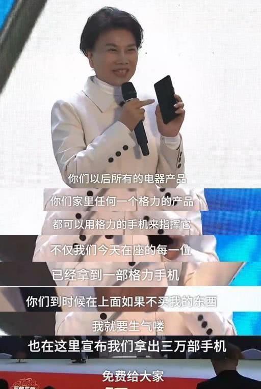 董明珠免费送三万部手机:清理库存、拉拢人心真能一举两得吗?