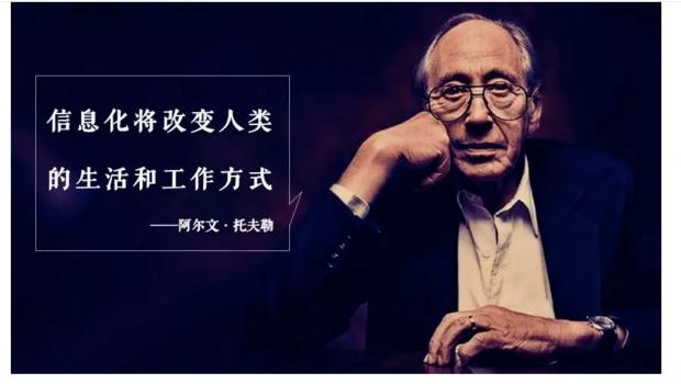 """吴晓波:他预见了第三次浪潮,还发明了""""大数据""""这个词"""