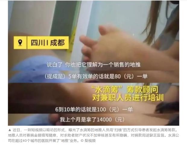 金锦萍评议水滴筹事件:模糊的边界,糊涂的爱