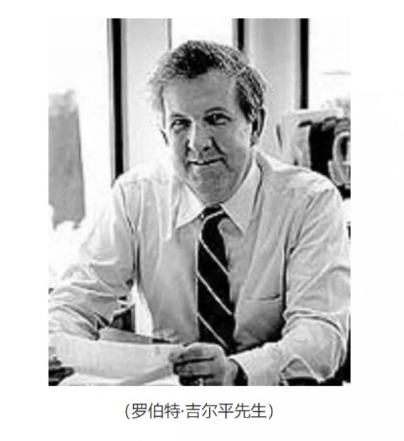 从罗伯特·吉尔平《国际关系政治经济学》看跨国公司超级影响力
