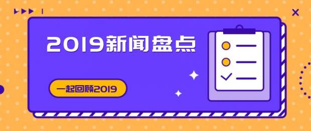 """2019年东南亚创投圈""""最""""事件回顾"""