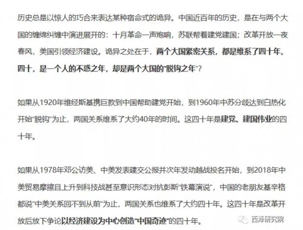 赵建:庚子年的思与虑——2020年宏观展望
