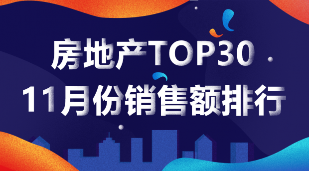 TOP30上市房企11月销售金额排行