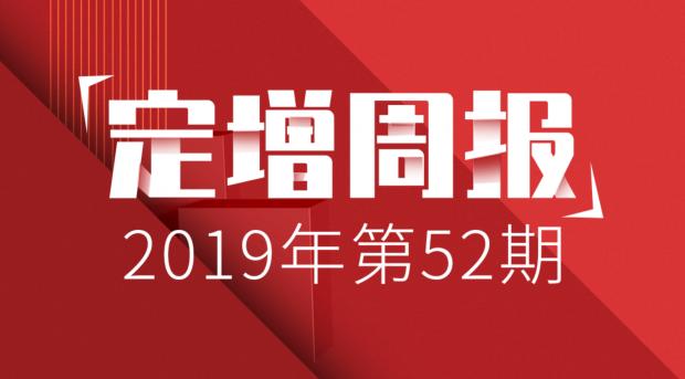 定增周报(2019年第52周):14家增发募资逾360亿