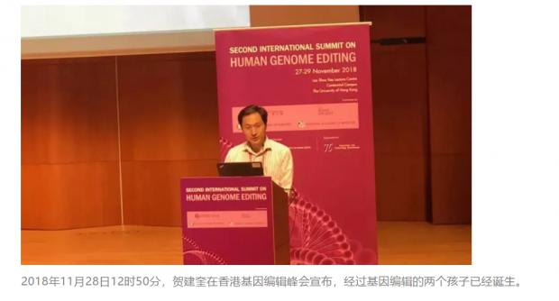 基因编辑婴儿事件后续:贺建奎被判有期徒刑三年