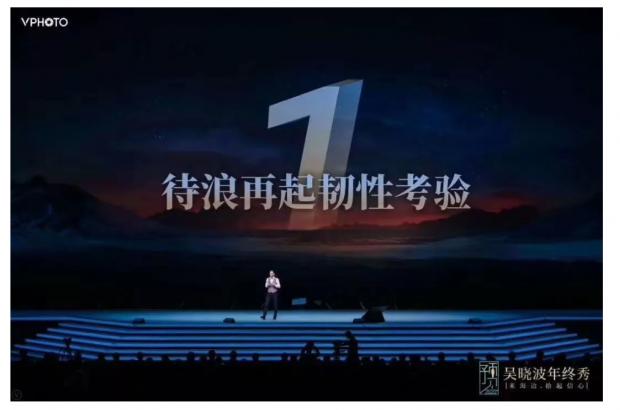 吴晓波:预见2020