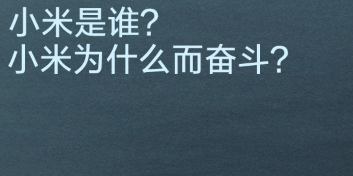 """联想高管新年跳槽 """"万磁王""""拯救得了小米手机吗?"""