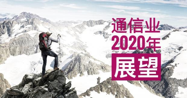 通信行业2020年展望