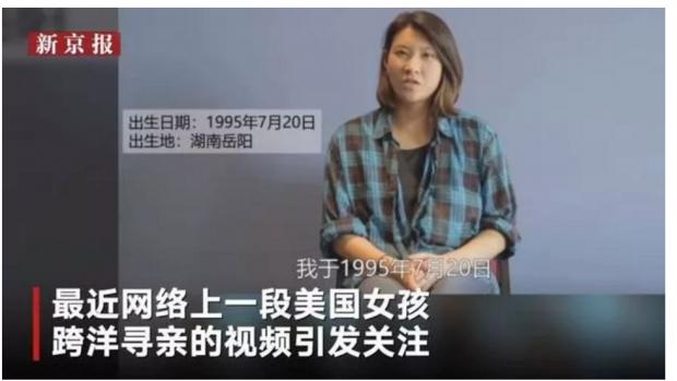 美籍华裔女孩被遗弃24年回国寻亲引发的公案