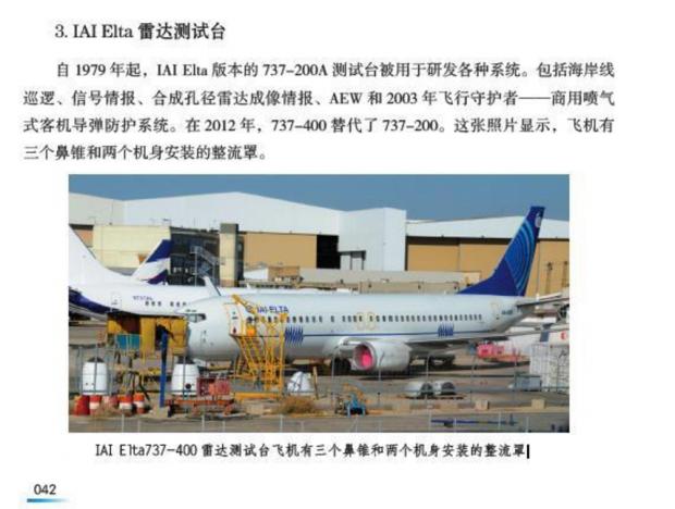 陈建国:民航客机可以安装防导弹系统吗?