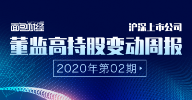 沪深上市公司董监高持股变动周报(2020年第2周):129家减持逾18亿