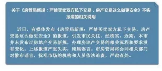 张大伟:2019年地产圈十大谣言 你被哪几个骗惨了?