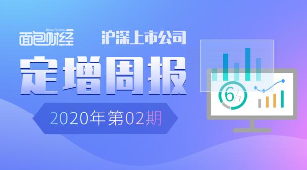 沪深上市公司定增周报(2020年第2周):7家定增获准