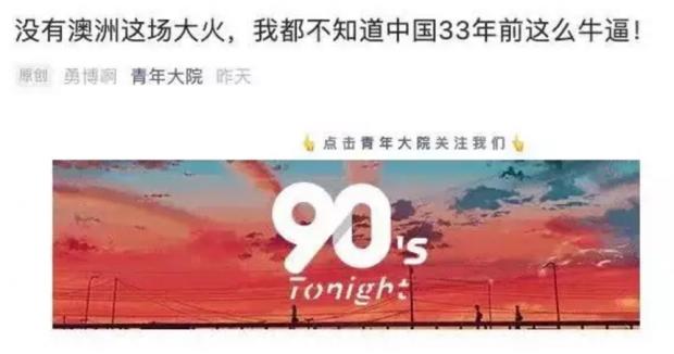 吴悦风:这一批年轻人已经不行了