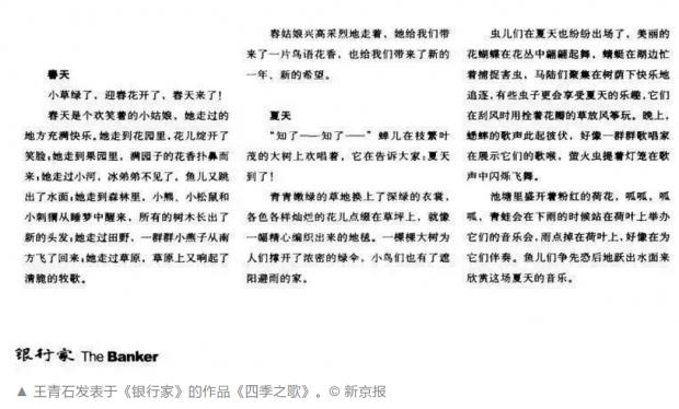 """感谢师娘、发表散文 核心期刊如何成了""""腐败重灾区""""?"""
