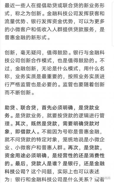 刘晓春:联合贷与银行业务外包新形式