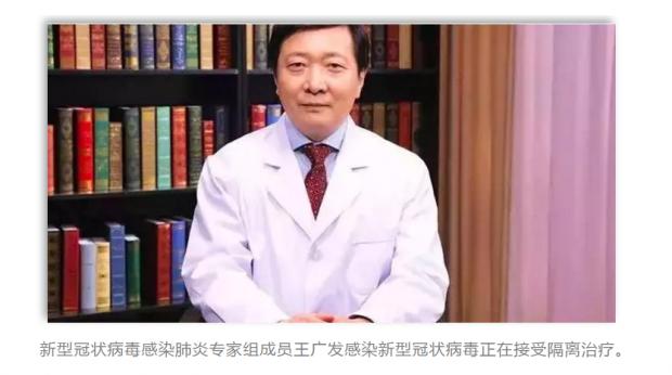北大呼吸科主任自述:我是如何感染新型冠状病毒的