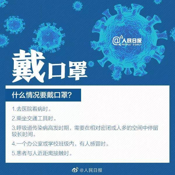 一些预防冠状病毒的提醒