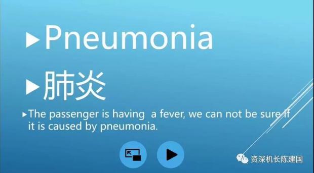 民航与新型肺炎有关的英语,你会说吗?