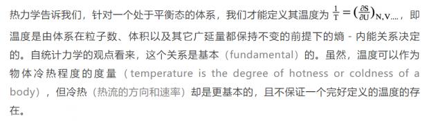 都在测温度,但到底什么是温度?