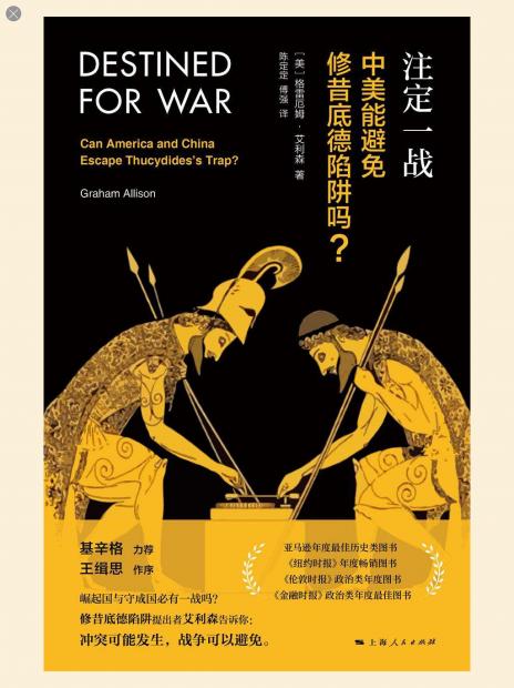 陈剑:修昔底德陷阱,是一个伪命题 《注定一战》书评