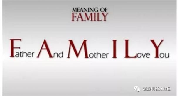 你知道Family是什么意思吗?