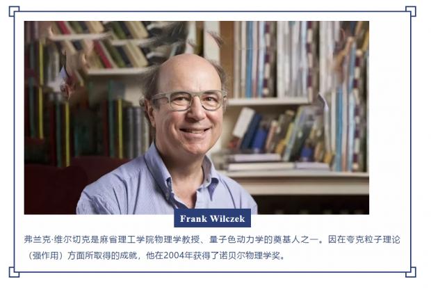 诺奖得主Wilczek:我们生活在虚拟世界中吗?