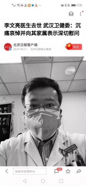 沉痛悼念李文亮医生!