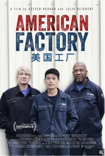 陈剑:四大发明和《美国工厂》