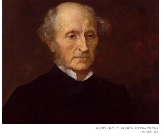 黄亚生:重读约翰·斯图尔特·密尔的《论自由》