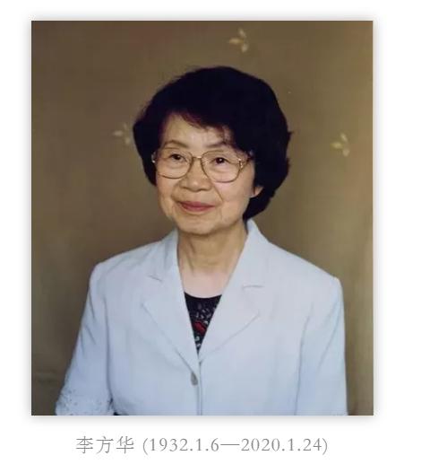 程亦凡追忆李方华:她没有博士学位,但早已是一代宗师