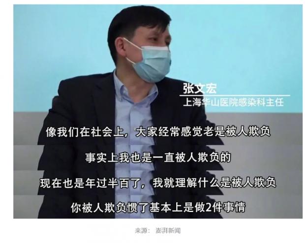 """""""硬核医生""""张文宏自曝曾被欺负,关键靠这两件事应对"""