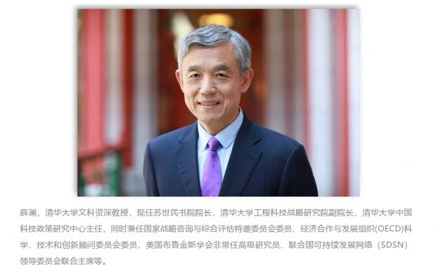 薛澜:疫情恰好发生在应急管理体系的转型期