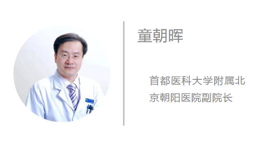 评新冠遗体解剖出现痰栓:童朝晖诊疗笔记(五)