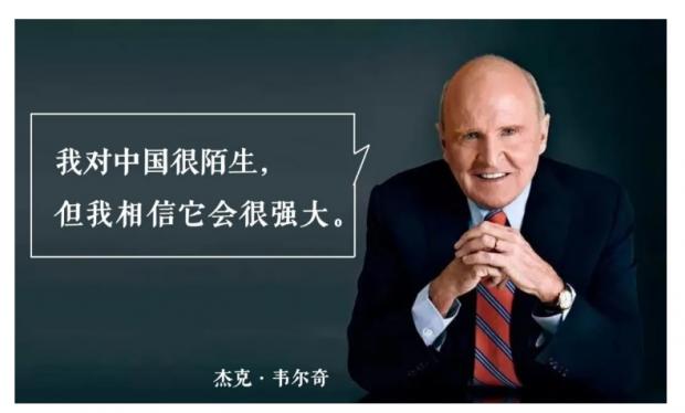 """吴晓波:纪念""""全球第一CEO""""杰克·韦尔奇"""