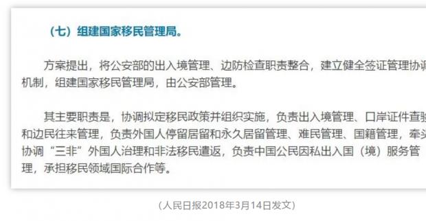 """放开移民?你想多了,中国""""绿卡""""和北京户口全球最难拿"""