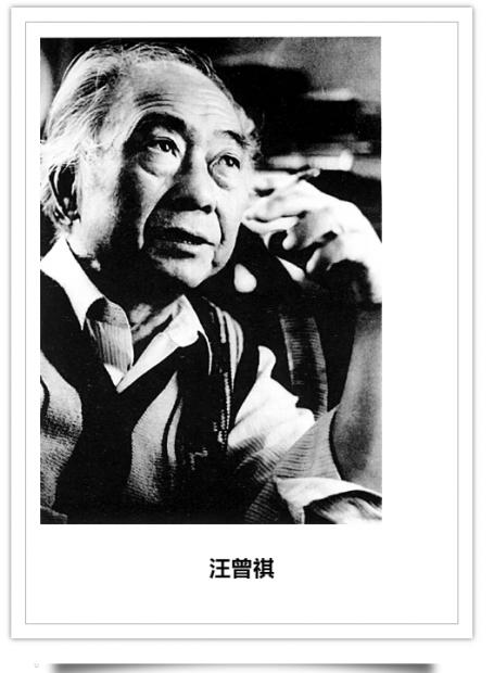 汪曾祺:我们时代的苏东坡