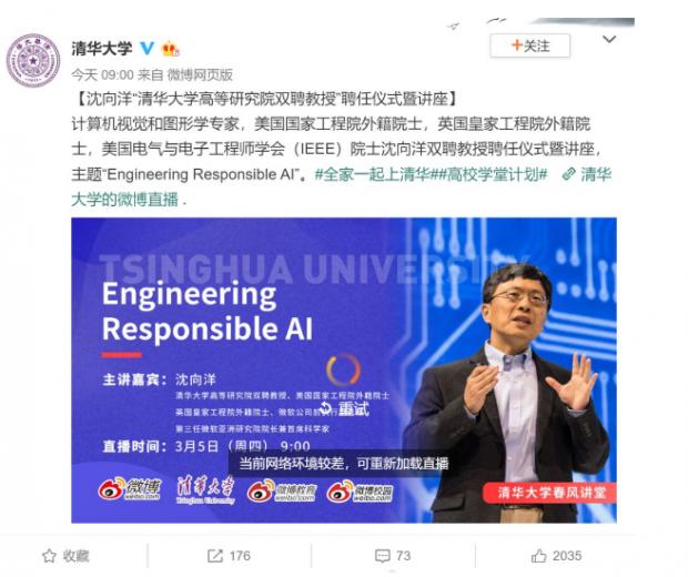 沈向洋:构建负责任的AI