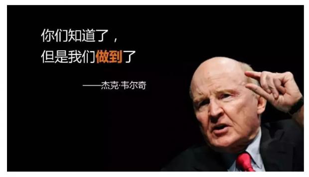 全球第一CEO韦尔奇,当年为什么在中国这样火