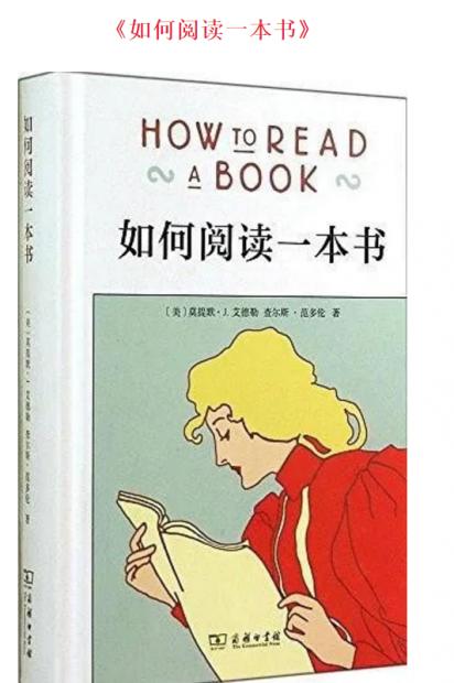 周末,给你一份如何阅读的书单