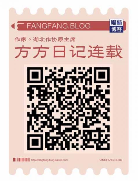 作家方方:谁能想到次生灾害会落到汉语上?(43)