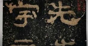 张五常:欧阳先生与《娄寿碑》