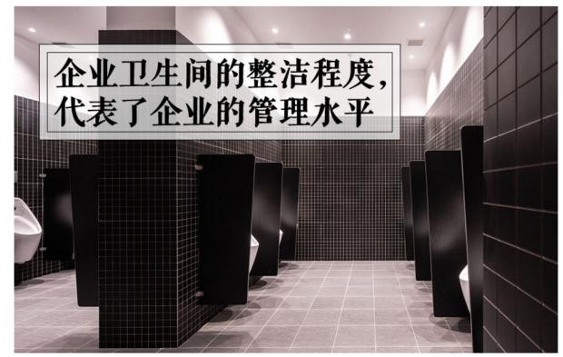 吴晓波:去调研企业,我一定要去看看它的卫生间