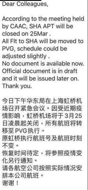 上海虹桥机场明天0时起关闭?确认的消息来了!