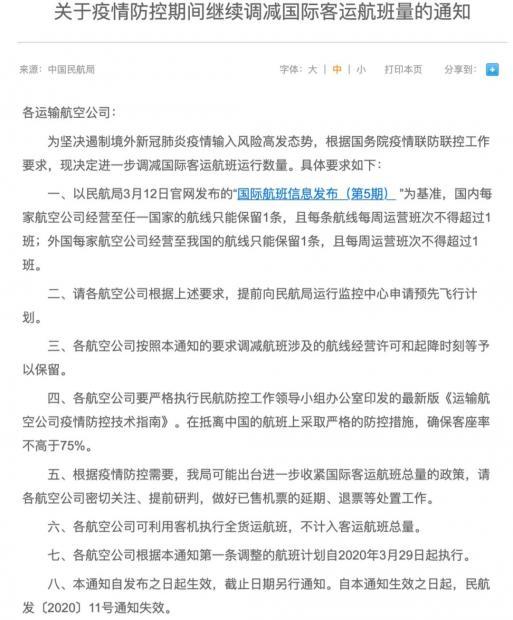 影响在国外的留学生、华人回国的航班信息和建议