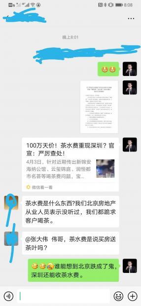 北京楼市有多惨?3年超10万家庭购房亏100万+!