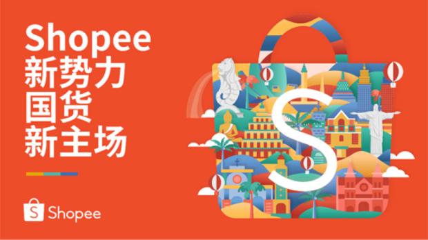 Shopee: 东南亚男性&中老年消费者订单骤增,  选品本地化最关键| 7点5度线上分享回顾