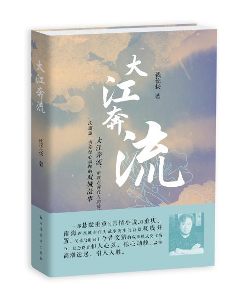 《大江奔流》参加全国新书第163期发布会